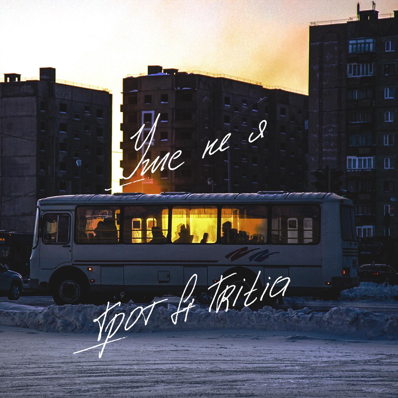 Премьера сингла ГРОТ «Уже не я (feat. TRITIA)»